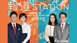 akaetamao 5 300x169 - 【画像】赤江珠緒の夫はディレクター!担当はテレビ朝日報道ステーション!出会いは?