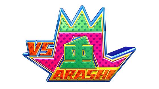 arashi 3 - 嵐活動休止でVS嵐・嵐にしやがれの放送はいつまで?後番組はキンプリ?