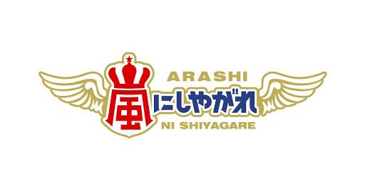 arashi 4 - 嵐活動休止でVS嵐・嵐にしやがれの放送はいつまで?後番組はキンプリ?