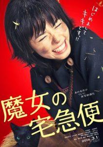 koshibafuka 5 212x300 - 【画像】小芝風花がかわいくなった?ドラマや魔女の宅急便出演時と比較!