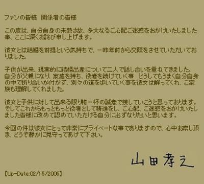 yamadatakayuki 5 - 山田孝之の結婚指輪ブランドはブシュロン?嫁と子供の現在は?隠し子騒動の真相は?