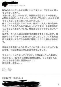 tegoshi 6 211x300 - 手越祐也のジャニーズ時代の週刊文春・フライデーなどスキャンダル6選まとめ