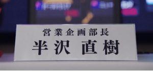 hanzawa 10 1 300x143 - 半沢直樹2(続編)原作のネタバレ・あらすじ!出向先でも政府相手でも倍返し!