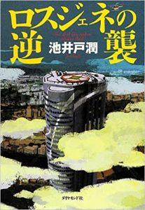 hanzawa 11 207x300 - 半沢直樹2(続編)原作のネタバレ・あらすじ!出向先でも政府相手でも倍返し!