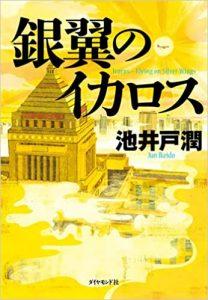 hanzawa 12 208x300 - 半沢直樹2(続編)原作のネタバレ・あらすじ!出向先でも政府相手でも倍返し!