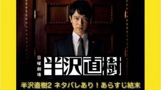 hanzawa 320x180 - 市川猿之助と香川照之の関係は従兄弟(いとこ)!半沢直樹での顔が似てると話題!