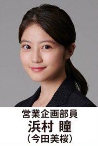 hanzawa 9 202x300 - 半沢直樹2(続編)原作のネタバレ・あらすじ!出向先でも政府相手でも倍返し!