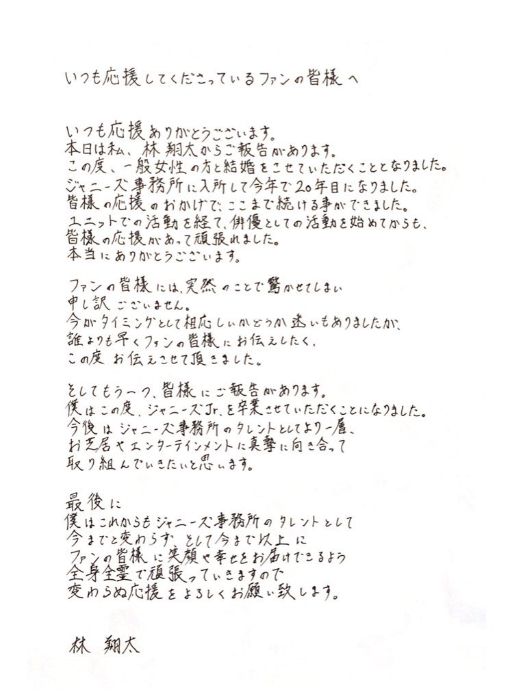 hayashiS 1 - ジャニーズ林翔太が結婚!入所日身長経歴まとめ|グループ脱退?大野智注目の後輩!