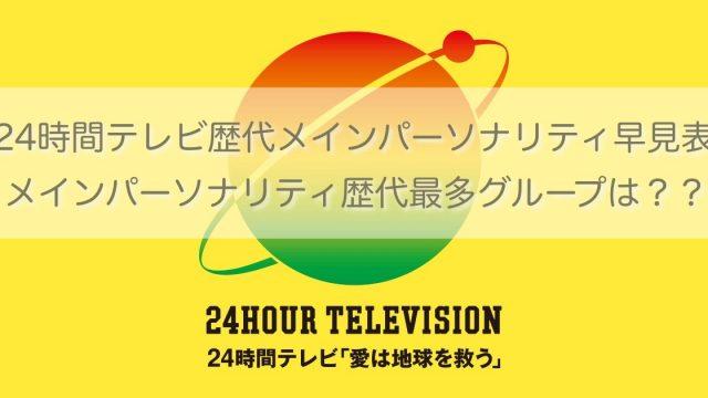 24時間テレビ,メインパーソナリティ,歴代