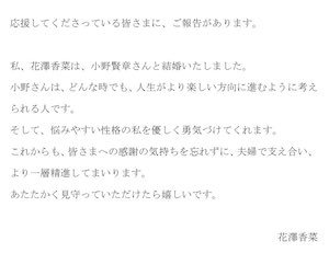 hanazawa ono 6 - 【祝!結婚】花澤香菜と小野賢章の共演・馴れ初めは?文春後に熱愛認めた真剣交際!