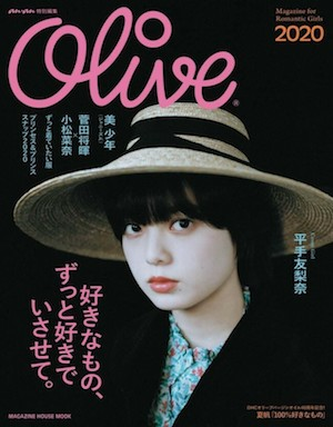 hirate 1 - 【2020年】元欅坂/平手友梨奈の現在の姿が可愛すぎる!脱退後の活動まとめ
