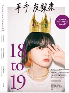 hirate 12 223x300 - 【2020年】元欅坂/平手友梨奈の現在の姿が可愛すぎる!脱退後の活動まとめ