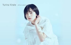 hirate 4 - 【2020年】元欅坂/平手友梨奈の現在の姿が可愛すぎる!脱退後の活動まとめ