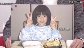 imadamio 33 - 今田美桜の昔の写真や動画が可愛すぎる!幼少期高校ローカルアイドル時代まとめ
