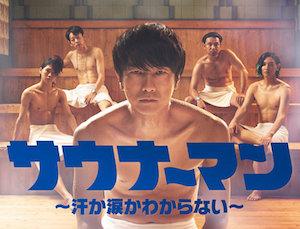 mashima 9 - 眞島秀和が大人かっこいいドラマ映画CM一覧|おっさんずラブや大河など画像まとめ