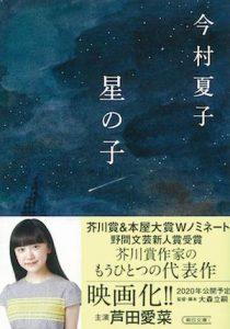hoshinoko 1 210x300 - 映画『星の子』のネタバレとあらすじを解説|意外なラストシーンの解釈も紹介