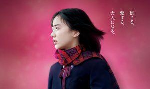 hoshinoko 7 300x178 - 映画『星の子』のネタバレとあらすじを解説|意外なラストシーンの解釈も紹介