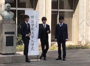 nagaseren 3 - 【写真】永瀬廉は明治学院大学で学部&キャンパスはどこ?遭遇情報とエピソードまとめ
