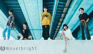 novelbright 8 - Novelbright(ノーベルブライト)のメンバーの年齢や経歴・人気の曲を紹介!