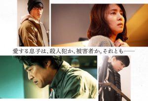 nozomi 300x204 - 映画『望み』のネタバレとあらすじを原作に沿って紹介!息子は被害者?加害者?
