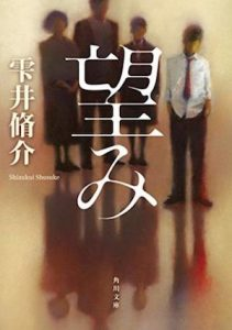 nozomi 7 211x300 - 映画『望み』のネタバレとあらすじを原作に沿って紹介!息子は被害者?加害者?