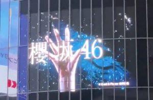 欅坂46,櫻坂46