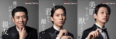 bachelorette 3 - 【バチェロレッテ】17人の男性メンバーの事前人気ランキング!断トツ人気は誰?