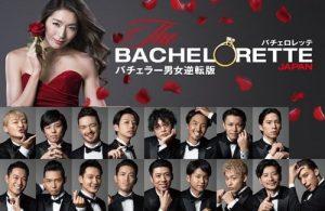 bachelorette 300x195 - 【バチェロレッテ】17人の男性メンバーの事前人気ランキング!断トツ人気は誰?