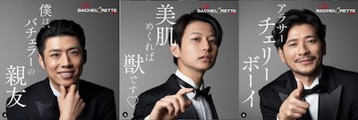 bachelorette 4 - 【バチェロレッテ】17人の男性メンバーの事前人気ランキング!断トツ人気は誰?