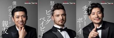 bachelorette 5 - 【バチェロレッテ】17人の男性メンバーの事前人気ランキング!断トツ人気は誰?