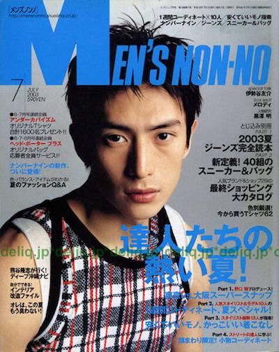 iseyayusuke 8 - 【画像】伊勢谷友介の若い頃のモデル姿がかっこいい!コレクションや雑誌表紙など経歴まとめ