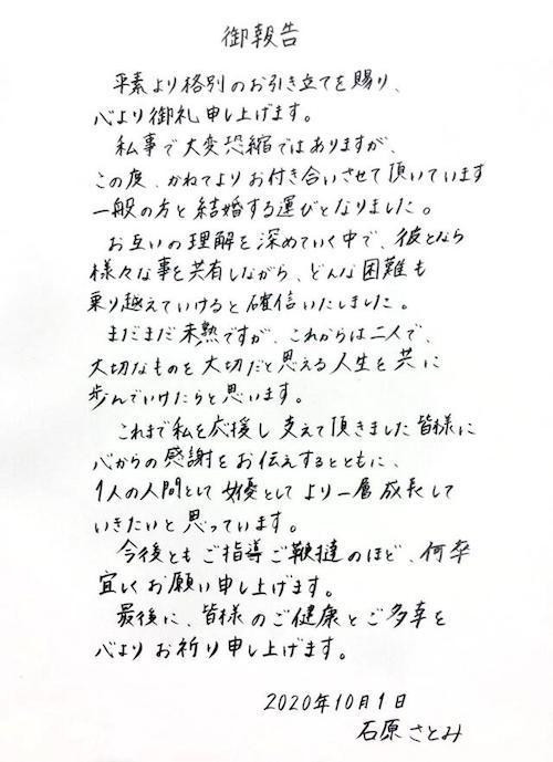 ishiharasatomi 8 - 石原さとみの結婚相手は創価学会?GS社員でハイスペックなオタク?!