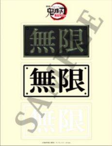kimetsu g2 231x300 - 鬼滅の刃の映画グッズの再販は11月7日から!再販される人気商品や購入方法を詳しく解説!