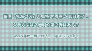 kimetsu tokuten 320x180 - 鬼滅の刃の映画グッズの再販は11月7日から!再販される人気商品や購入方法を詳しく解説!