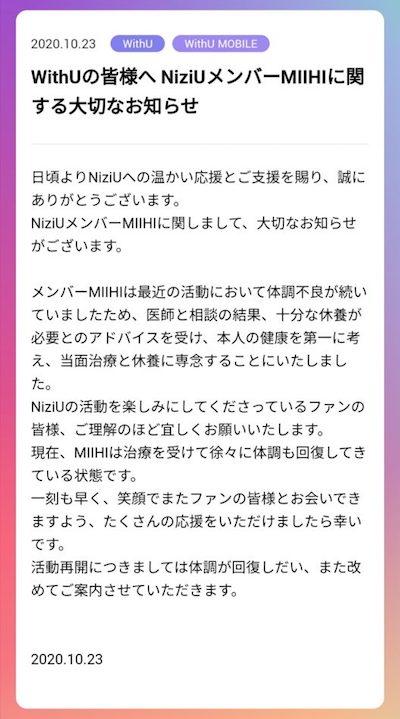 mihi 3 - NiziUミイヒの活動休止はいつまで?デビュー曲MVに復帰の兆しあり!過去JYPの事例から分析