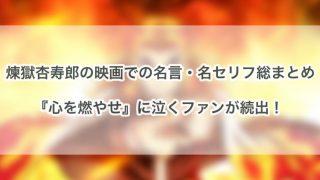 rengoku 320x180 - 鬼滅の刃アニメ2期はいつから?映画DVD発売後の7月が濃厚!放送局がフジに変更の噂も