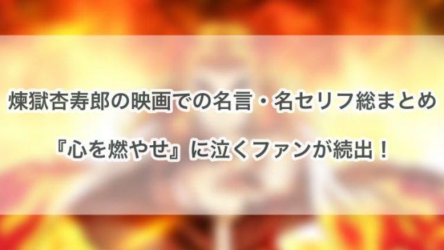 煉獄杏寿郎,名言,映画