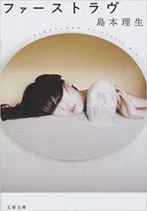 firstlove book 210x300 - 映画『ファーストラヴ』のネタバレ・あらすじ|真犯人は本当に娘なのか?歪んだ親子関係が悲劇を起こす