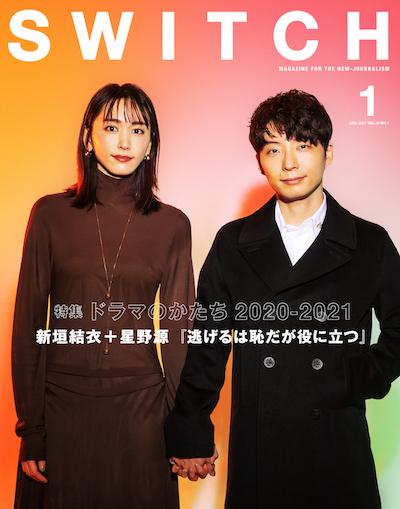 hoshigaki 1 - 新垣結衣より星野源の方が身長が低い?さらに身長差が開いてきた?並んだ画像で比較検証