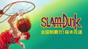 slamdunkgekijyou2 300x169 - スラムダンクの映画はこの順番で見て!TVアニメとの時系列やあらすじを紹介