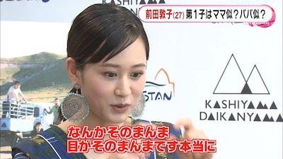 maeda b 2 - 【写真】前田敦子の子供は目がそっくり?名前性別や誕生日を調査!たまひよで共演?【画像】
