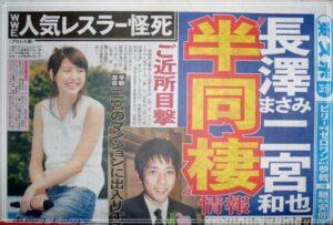 長澤まさみ,結婚,野田洋次