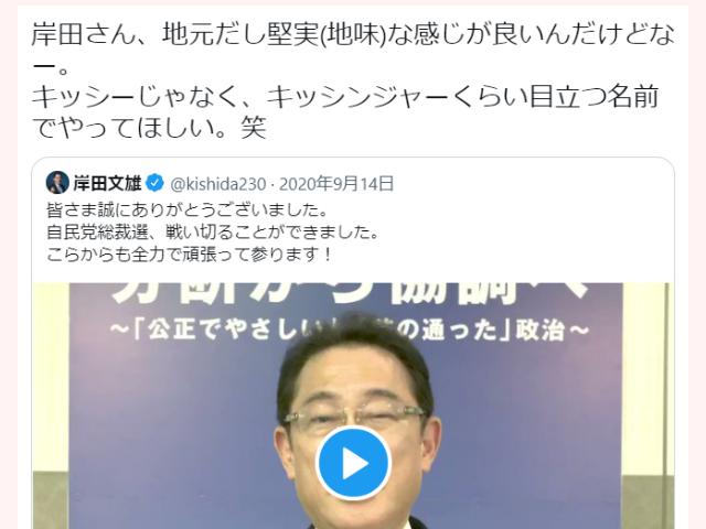 岸田文雄,評判,どんな人,性格
